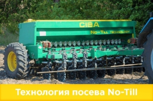 "Seeder ""Siva Nova"" 3.6 No-Till Technology"